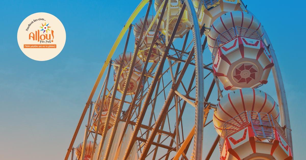 Allou! Fun Park | Home page