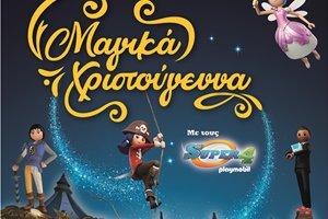 Μαγικά Χριστούγεννα στο Kidom με τους Super 4 της Playmobil!