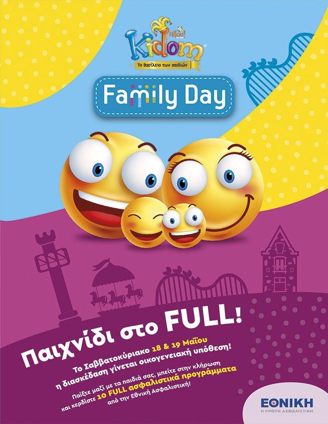 b66b1909c09 Παγκόσμια Ημέρα Οικογένειας στο Kidom! Η γιορτή που έγινε θεσμός με  παιχνίδι και δώρα!