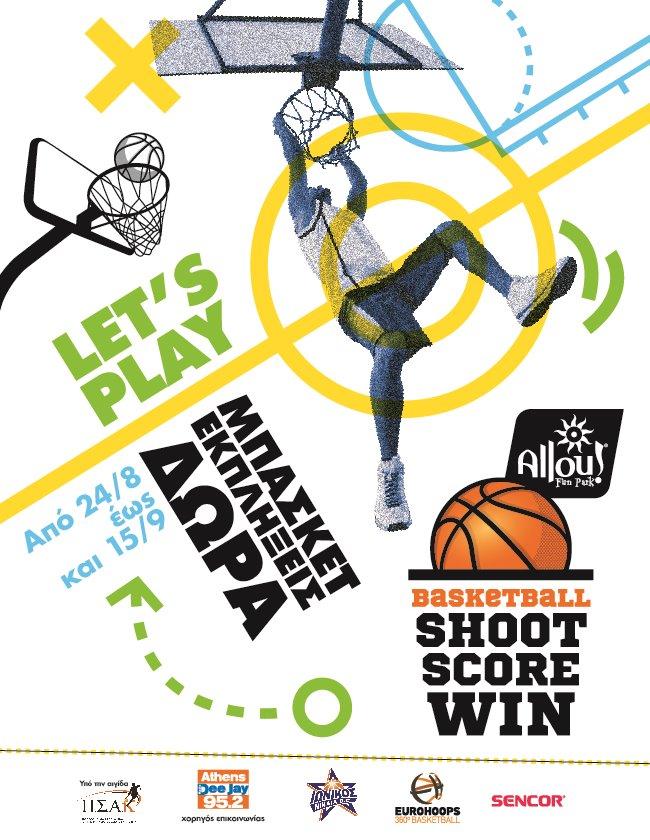 Shoot Score Win! Το Allou! Fun Park γιορτάζει το μπάσκετ