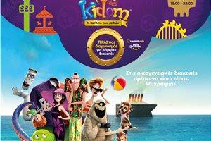 """Το Kidom σας περιμένει για τερατώδη διασκέδαση μαζί με τους ήρωες της νέας ταινίας """"Ξενοδοχείο για Τέρατα 3: Ώρα για  Διακοπές"""""""