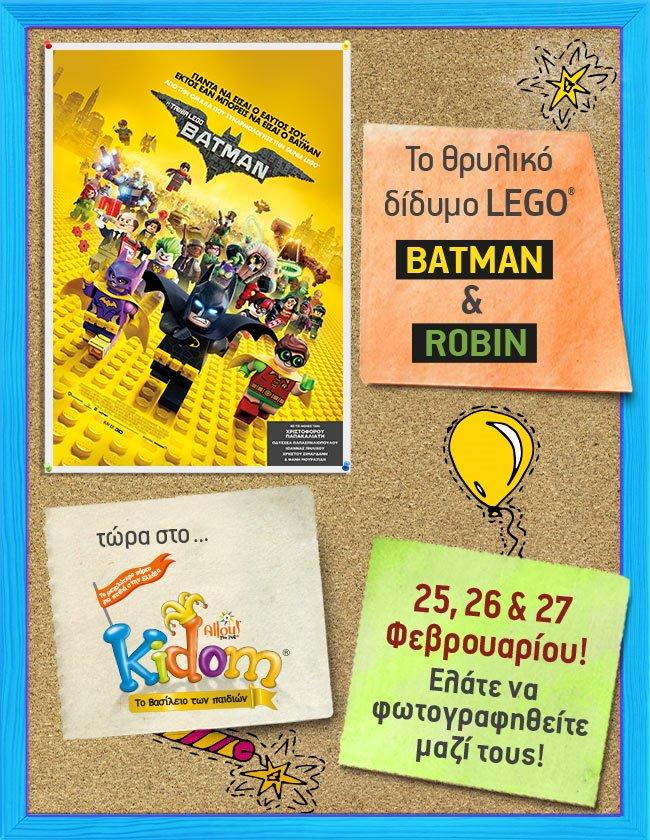 27376f9cae9 Το θρυλικό δίδυμο LEGO Batman & LEGO Robin από την «Ταινία LEGO® Batman»