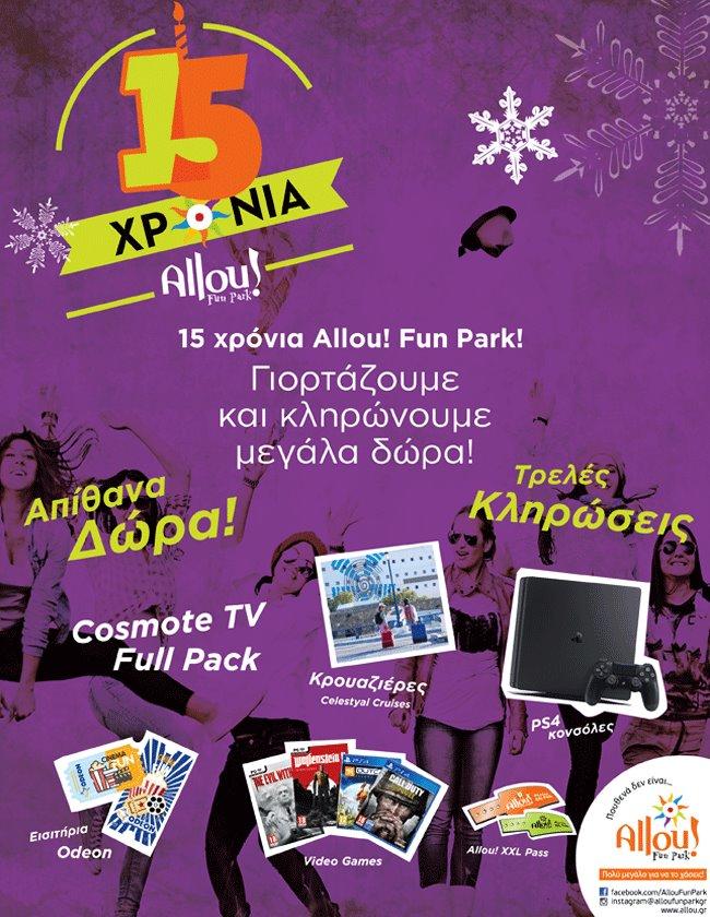 15 Χρόνια Allou! Fun Park!