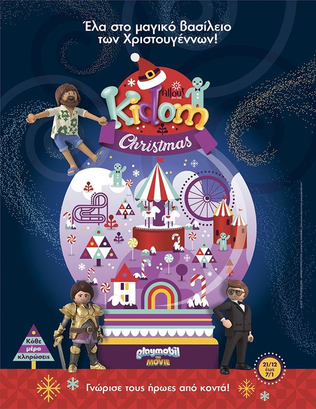 Καλωσορίσατε στο βασίλειο των Χριστουγέννων το Kidom!