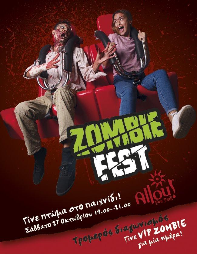 Zombie Fest @ Allou! Γίνε πτώμα… στο παιχνίδι