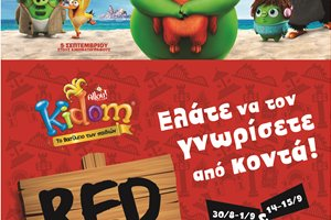 Red Alert!  Ελάτε να γνωρίσετε τον ΡΕΝΤ  από την ταινία «Angry Birds: Η Ταινία 2»!