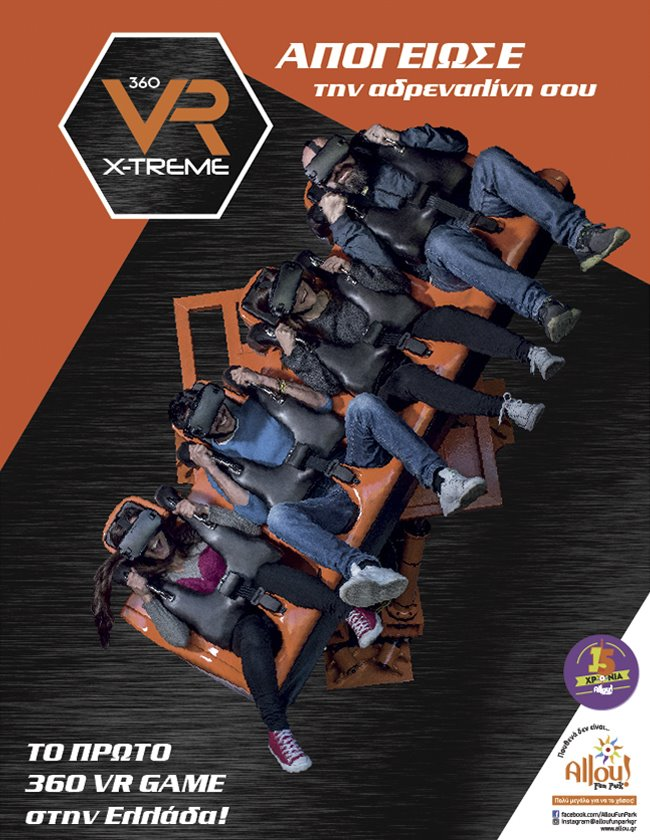 Απογείωσε  την αδρεναλίνη σου  στα ύψη με το νέο 360 VR X-TREME!
