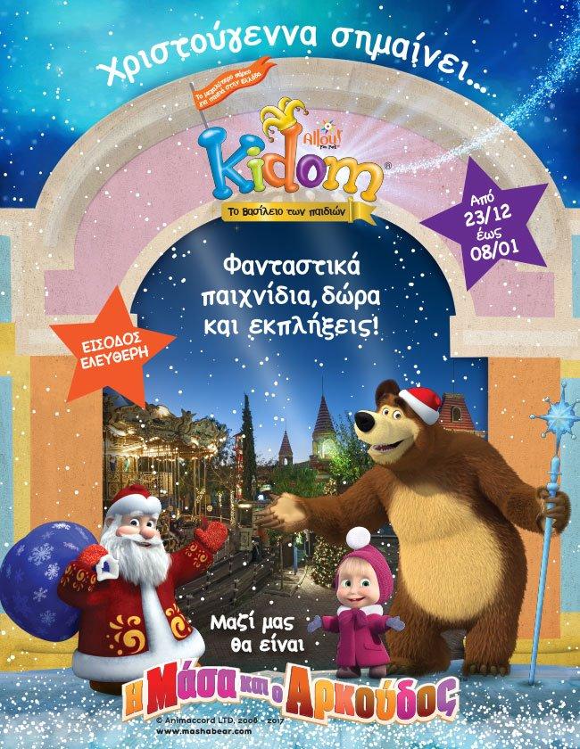 Χριστούγεννα σημαίνει… Kidom! Φέτος γιορτάζουμε μαζί με την Μάσα και τον Αρκούδο!