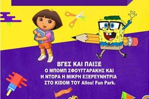 Βγες και Παίξε! O Μπομπ Σφουγγαράκης και η Ντόρα η μικρή εξερευνήτρια στο Kidom!