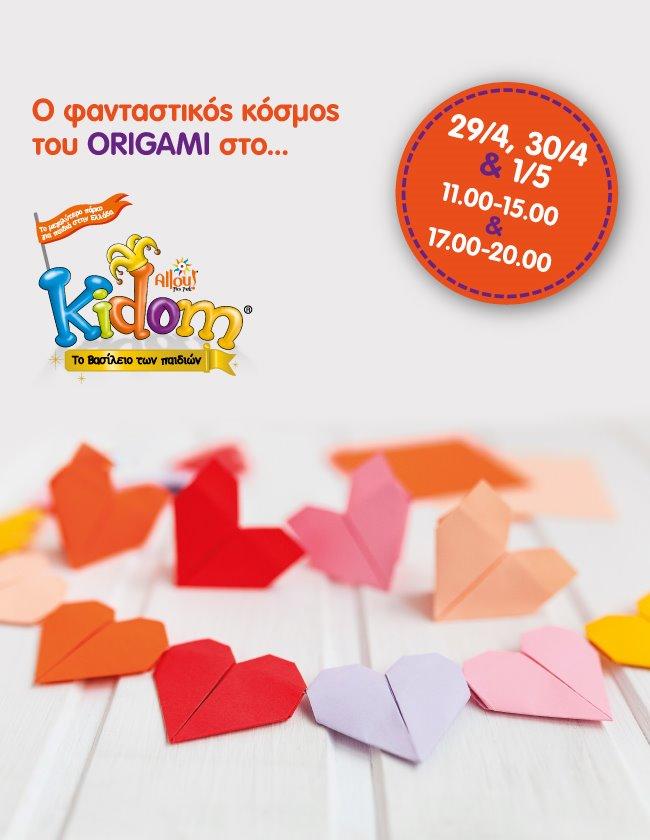 Το τριήμερο της Πρωτομαγιάς, φτιάχνουμε όλοι origami στο Kidom!