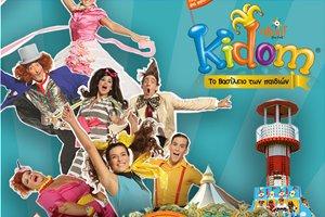 Η μουσική παιδική παράσταση «Η Σερενάτα για το Κανταδοχώρι» στο Kidom το Σάββατο 12 Μαρτίου