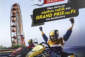 To Allou! Fun Park σε στέλνει στο Grand Prix της F1 στη Βουδαπέστη!