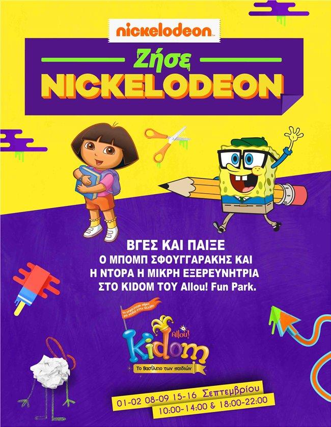 3bc6115165b Βγες και Παίξε! O Μπομπ Σφουγγαράκης και η Ντόρα η μικρή εξερευνήτρια στο  Kidom!