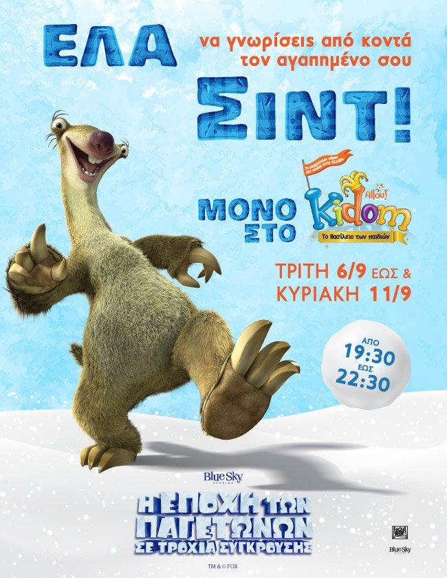 Ο Σιντ από την ταινία «H Εποχή των Παγετώνων: Σε Τροχιά Σύγκρουσης» στο Kidom 6 – 11 Σεπτεμβρίου!