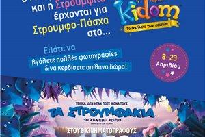 Φέτος το Πάσχα «στρουμφίζουμε» όλοι στο Kidom!