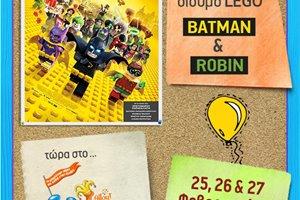 Το θρυλικό δίδυμο LEGO Batman & LEGO Robin από την «Ταινία LEGO® Batman» στο Kidom!