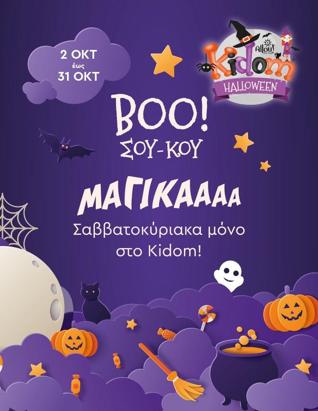 Boo! ΣΟΥ ΚΟΥ