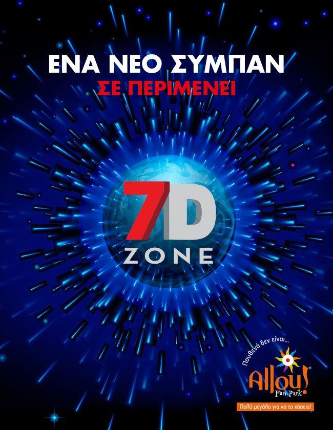 7D Zone, ένα μοναδικό παιχνίδι πολλαπλών διαστάσεων αποκλειστικά στο Allou! Fun Park!