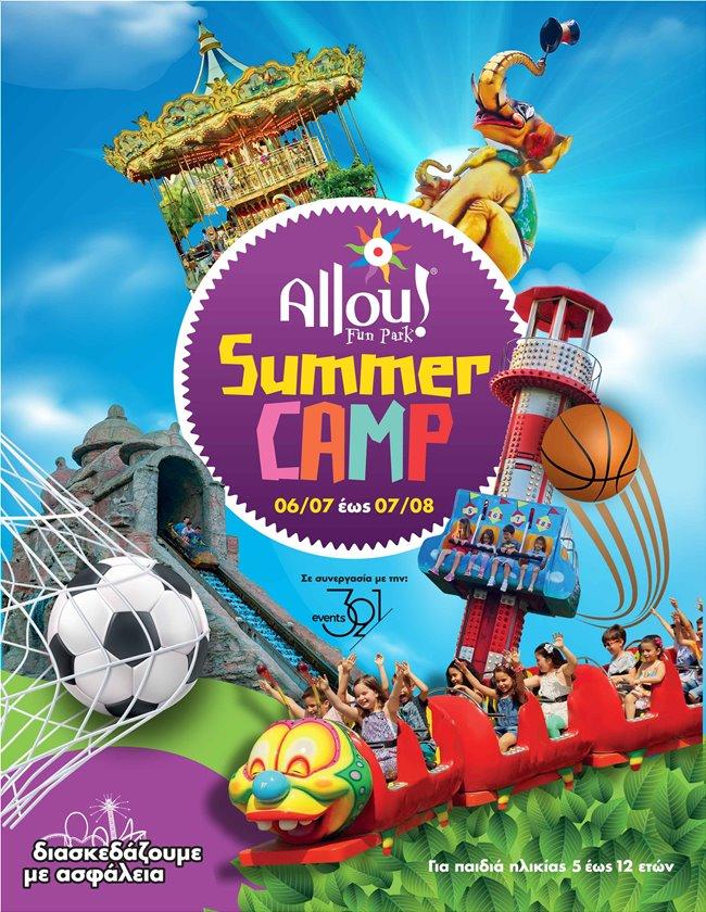 Allou! Summer Camp!