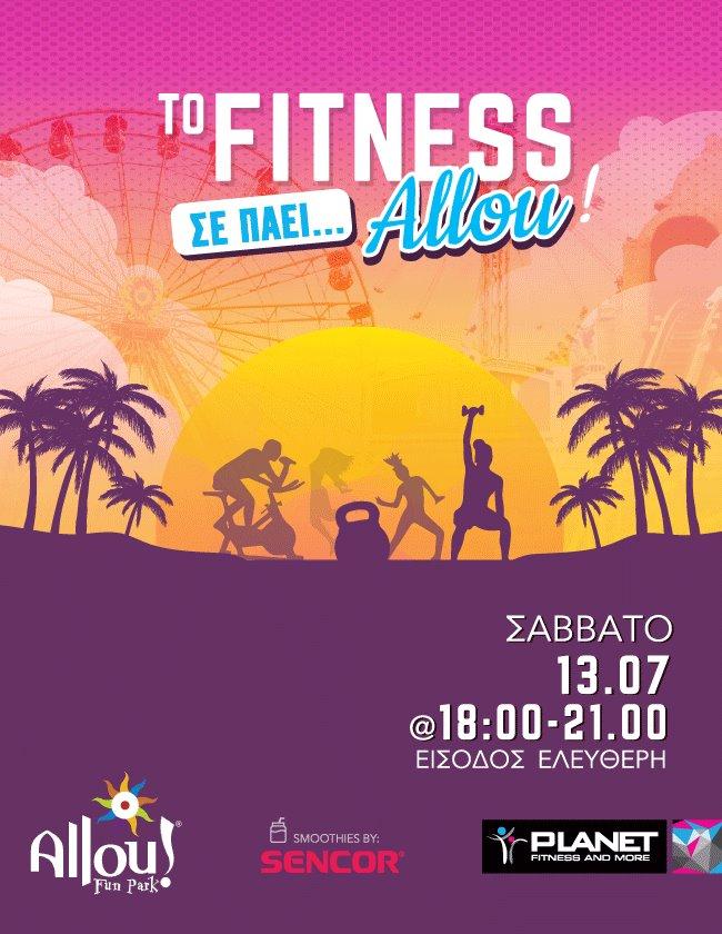 Το Fitness σε πάει… Allou!