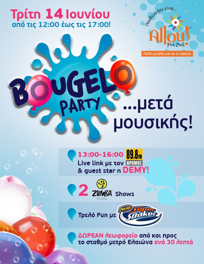 Bougelo Party.....μετά μουσικής!