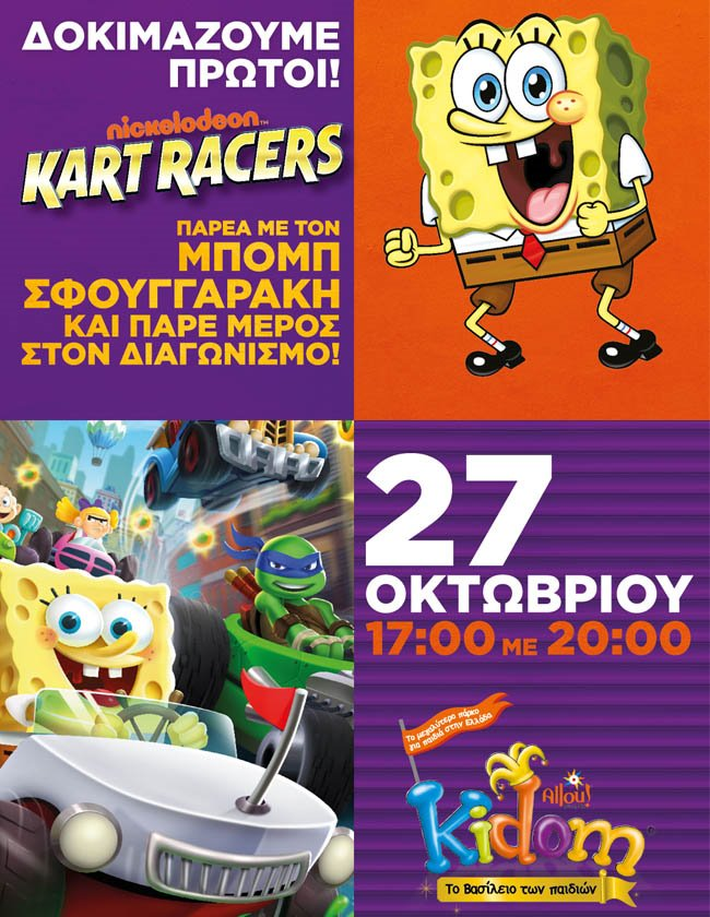 """Παίξε πρώτος τo νέο racing multiplayer """"Nickelodeon Kart Racers"""" στο Kidom του Allou! Fun Park"""